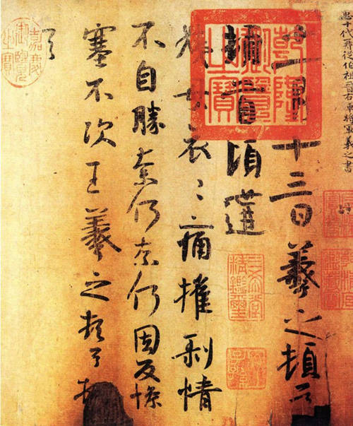 王羲之笔法漫谈