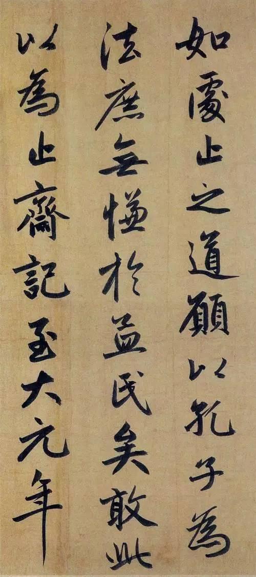 赵孟頫的行书代表作——《止斋记》