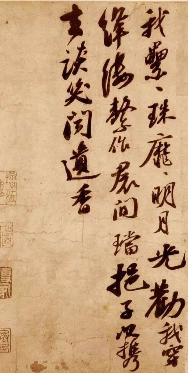 苏轼《李白仙诗卷》