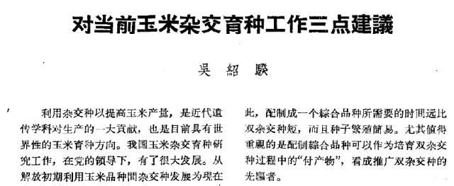 """中国玉米发展概况(1900-2000年) 这100年的玉米大事件!</h1><div class=""""info""""><span class=""""f_r""""><img src=""""http://www.chinaseed114.com/skin/default3.0/image/zoomin.gif"""" width=""""16"""" height=""""16"""" alt=""""放大字体&"""