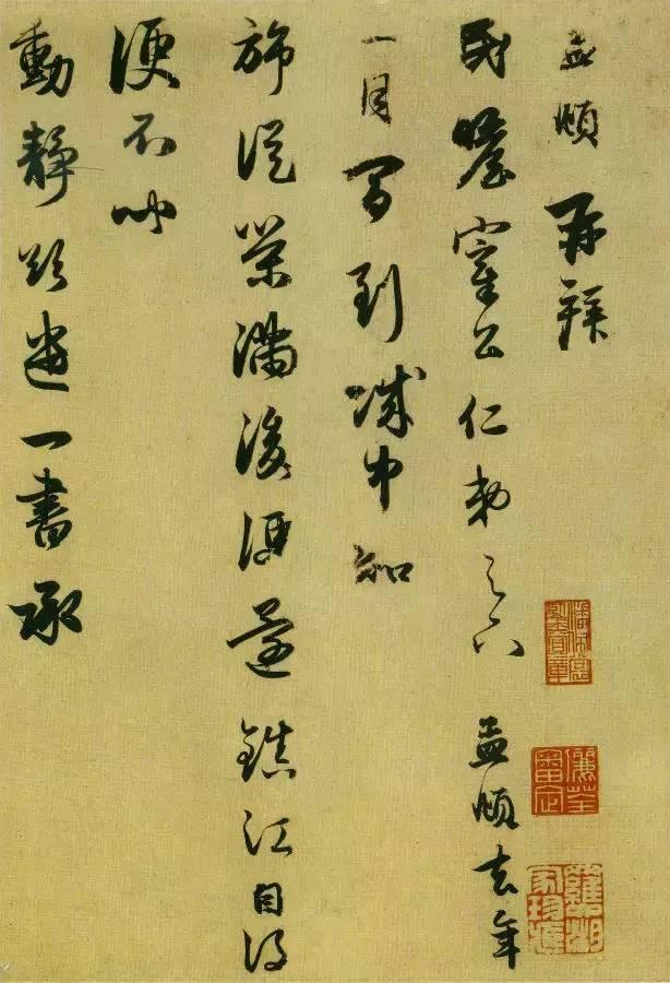 赵孟頫《行书十札卷》