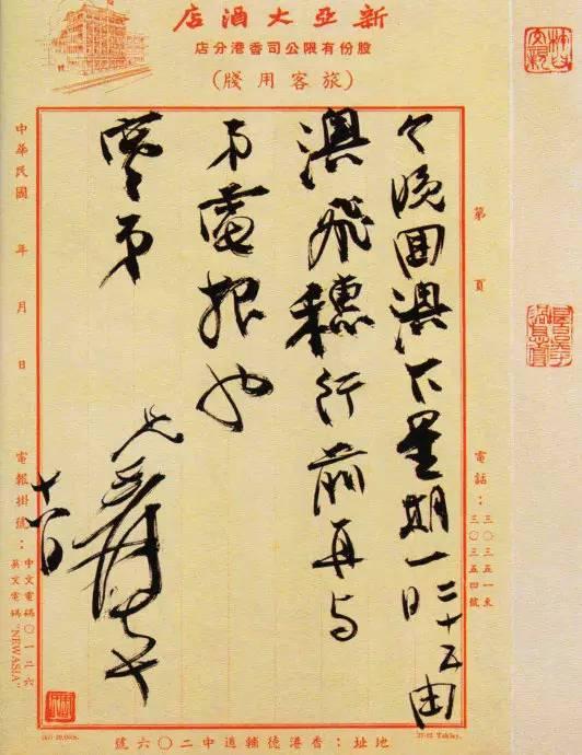 张大千书法手稿
