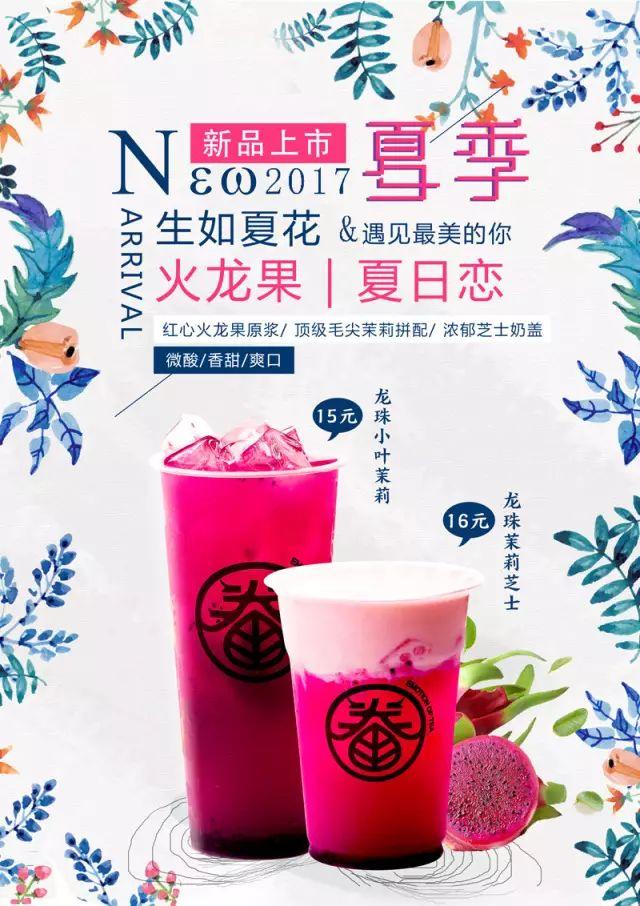 眷茶2款新品,给你的味蕾多层崭新震撼!