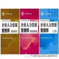 企业人力资源管理师 职业资格(图5)