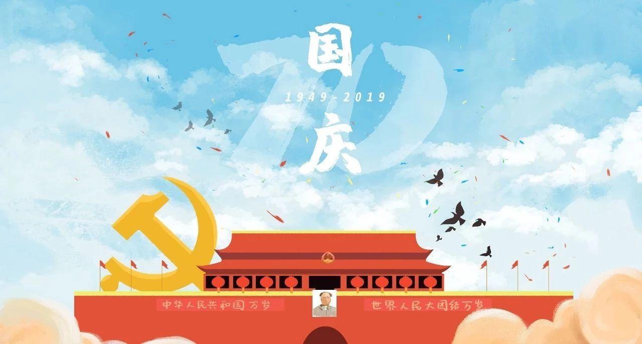 _【国庆活动】祝福祖国,见「证」自己!——放假学习两不误,奖品在家轻松拿