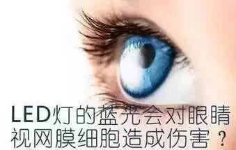 你真的不要再熬夜看手机了......手机蓝光会杀你的眼睛_康立负离子眼镜_2017-6-18 21:23