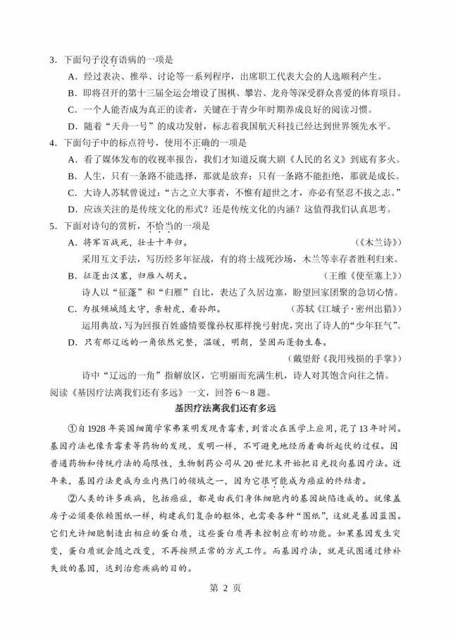 重磅!2017年天津市中考试卷及答案公布