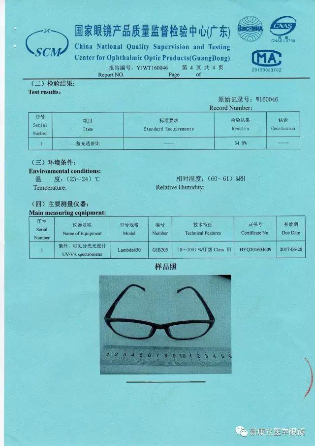 康立康医视负离子眼镜-各种眼病的克星!_康立负离子眼镜_2017-12-25 21:18