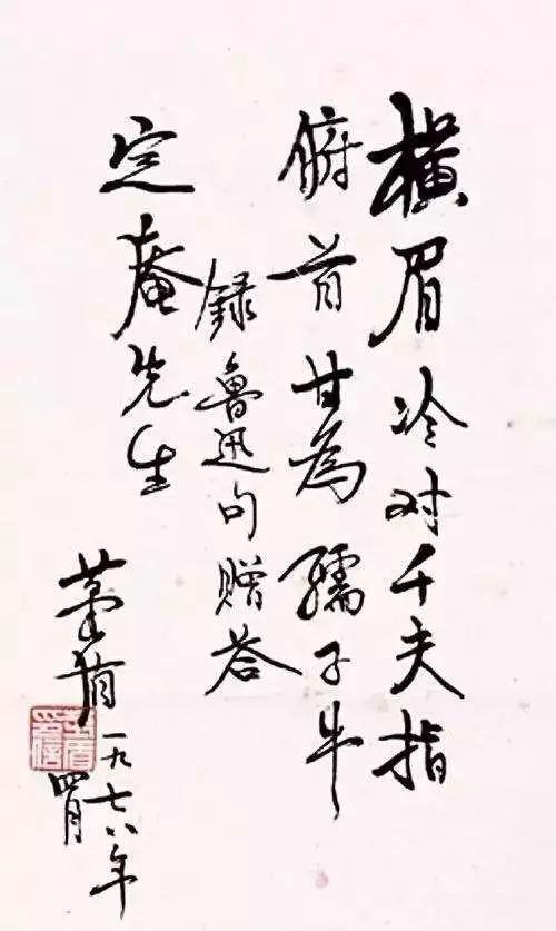 罕见的茅盾书法作品欣赏:完全可以成为著名书法家,但他是文学家