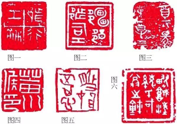 篆刻艺术的章法布局(10)