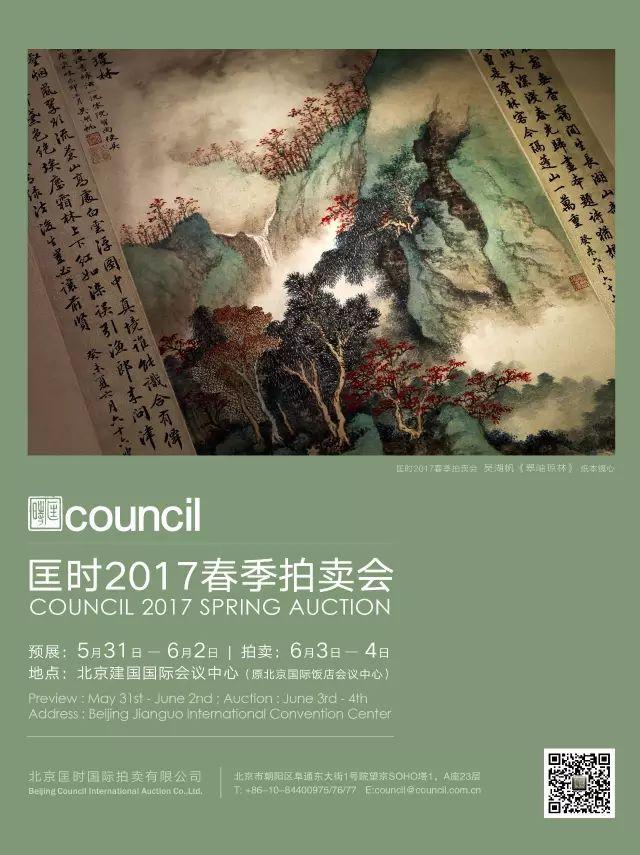 匡时2017春季拍卖会将在北京建国国际会议中心举行