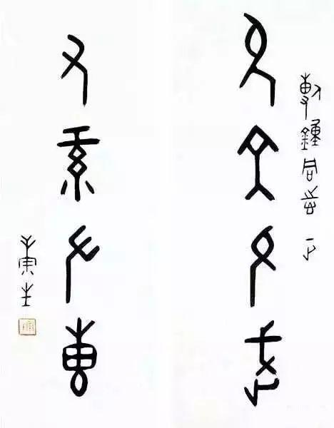 左右开弓梅花篆 康生 中国书画网