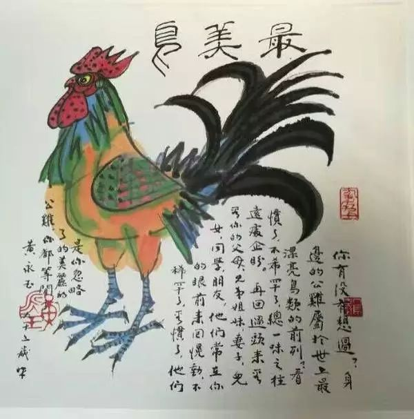 黄永玉笔下的鸡