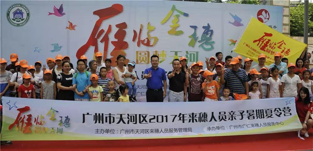 """天河""""小候鸟""""们的专属暑期夏令营,跟你一起俯瞰广州!"""