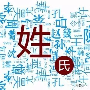 """中国的姓氏文化之""""姓氏""""发展"""