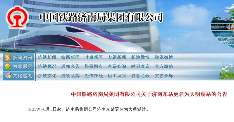 定了!济南东站6月1日将更名为大明湖站!