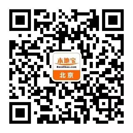 每天棋牌扫描下方二维码并存眷微信公家平台 北京当地宝(bdbbeijing)