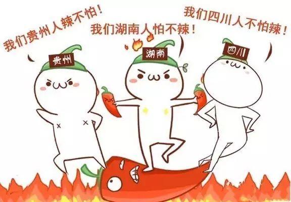 贵州人不怕辣