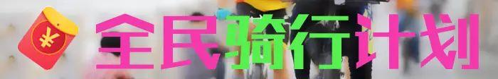 底部广告图-全民骑行.jpg