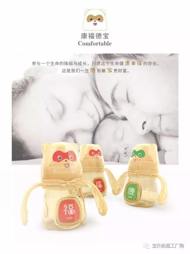 宝升小浣熊抗菌奶瓶2