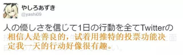 日本漫画家让网友投票决定吃什么,结果···