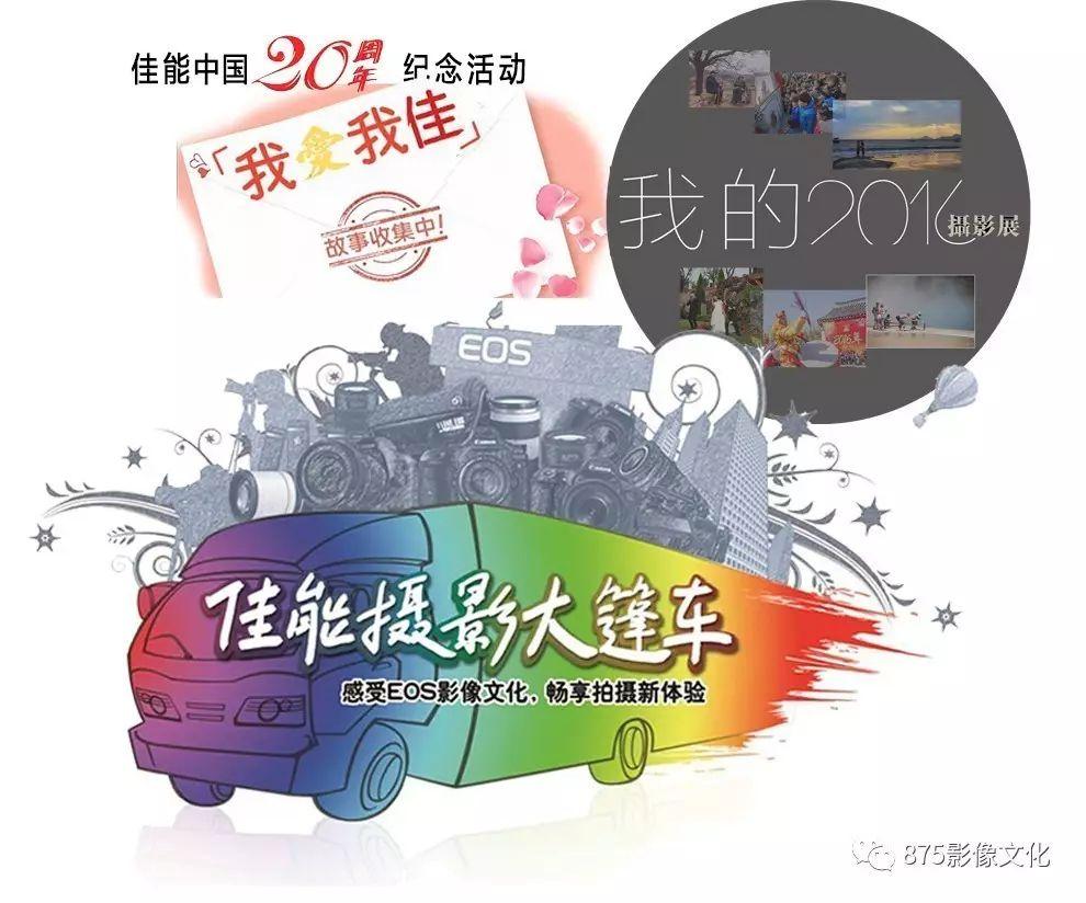 20周年 佳能庆典--大篷车又来啰!!!