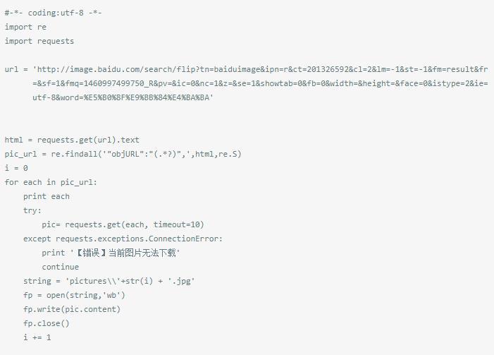 【圖文詳解】python基礎爬蟲實戰——5分鐘做個圖片自動下載器