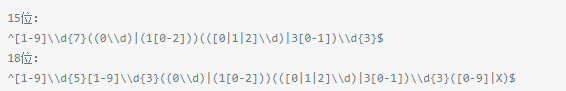 Linux基础教程 | 学会这二十个正则表达式,能让你少些1000行代码!