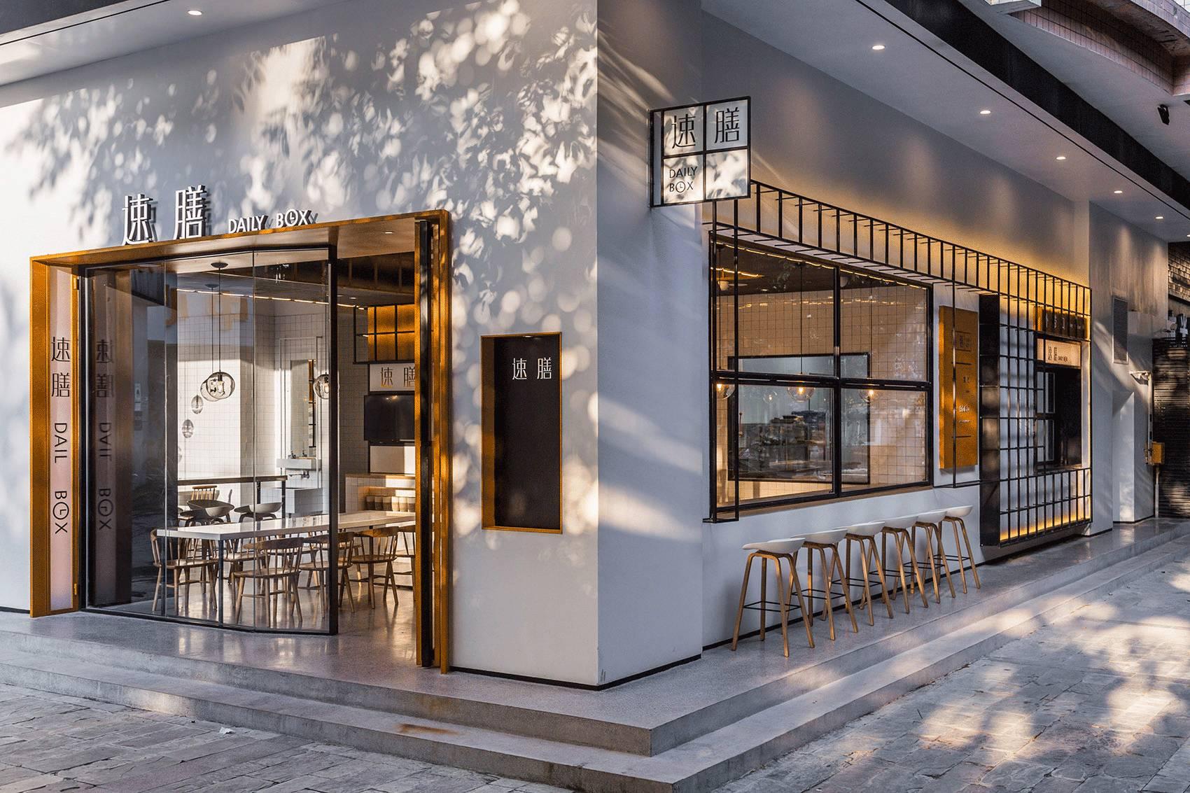 重庆速膳餐厅 年轻化、有品质的餐饮空间 - 室