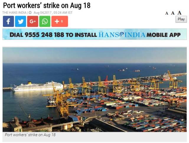 印度主要港口下周罢工预警!近期出货印度注意风险!