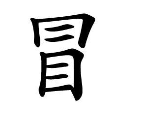 这7个汉字看似简单,99%的人都写错了!