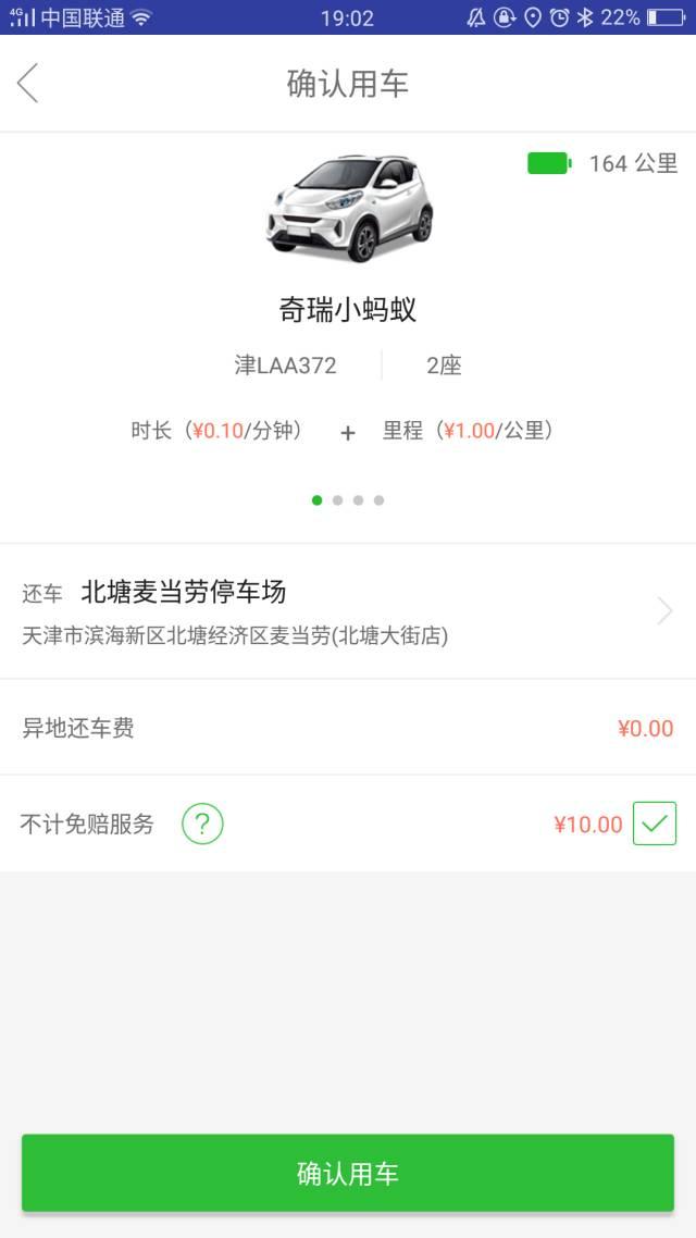 天津滨海新区共享汽车APP下载使用方法