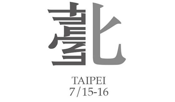 中国嘉德2017秋拍全球征集    ▌台北站