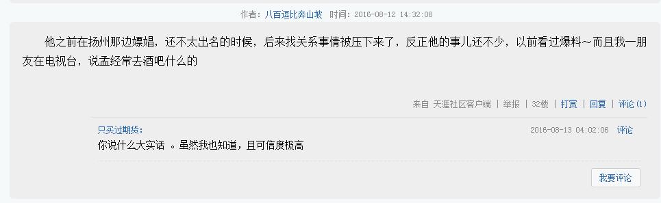 卓伟:著名主持人出入洗浴会所,活动过后被安排女大学生陪寝!剑指孟非?