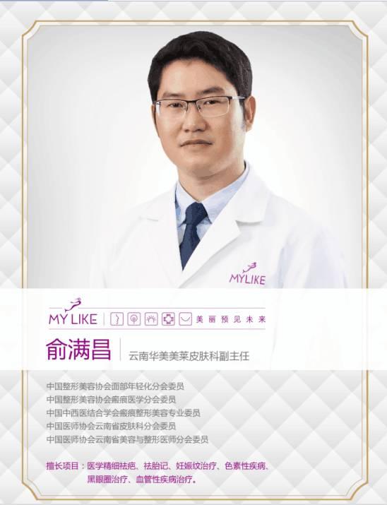 俞满昌医师