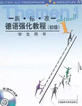 南京德语口语培训班