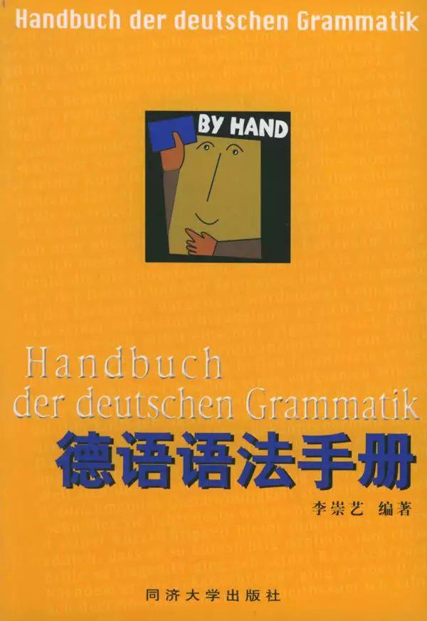 南京德语培训哪家好