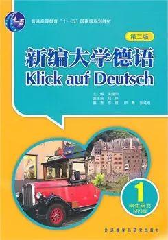 南京德语培训班