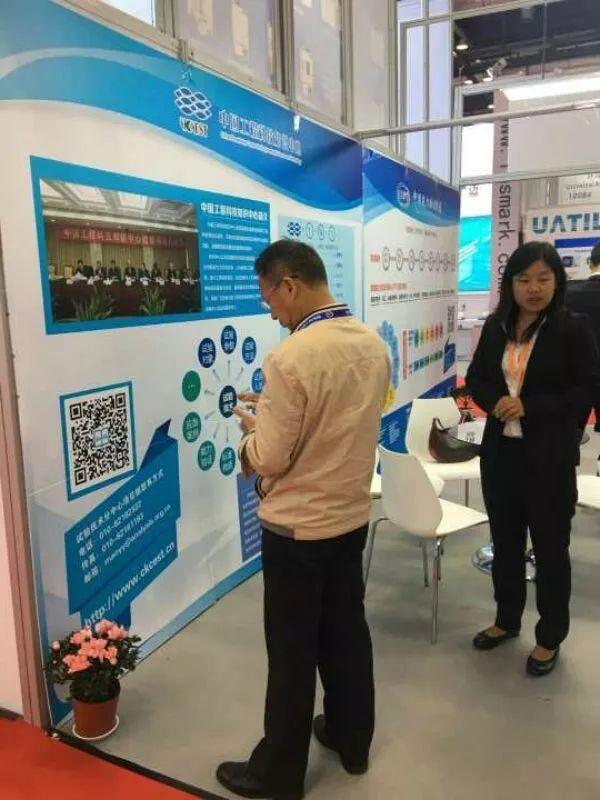 试验技术分中心亮相第十七届北京分析测试学术报告会暨展览会