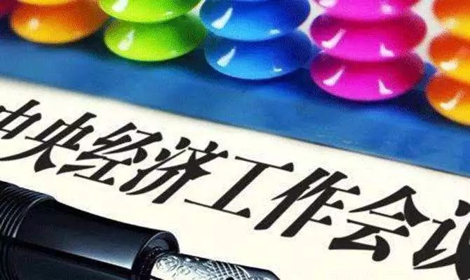有关中央经济工作会议,最权威的解读都在这里! 新湖南www.hunanabc.com