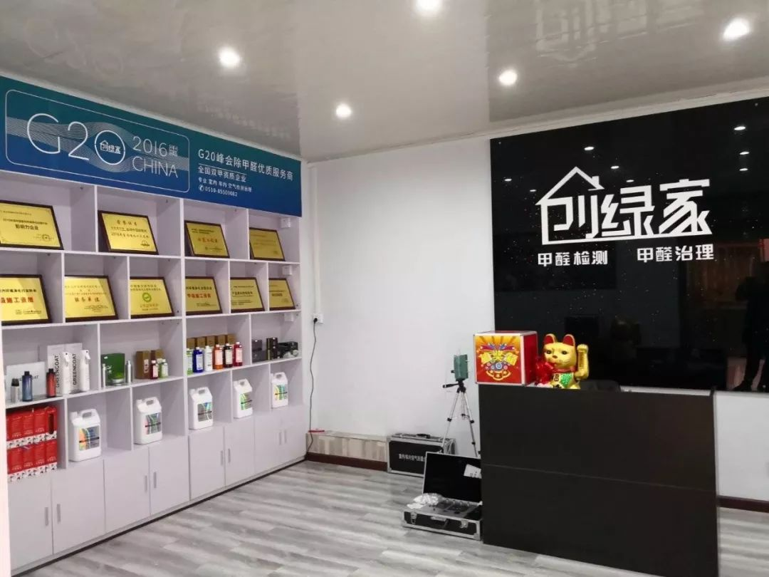 热烈祝贺创绿家空气治理鹤峰服务中心新落成!