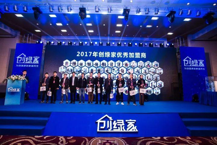 热烈祝贺创绿家2017年加盟商年会圆满落幕!