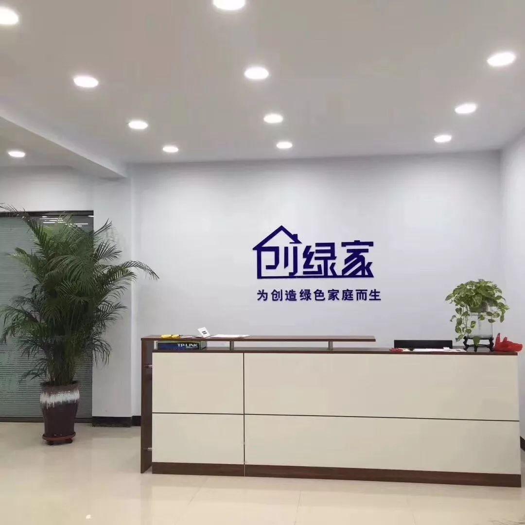 热烈祝贺创绿家空气治理藁城服务中心新落成!