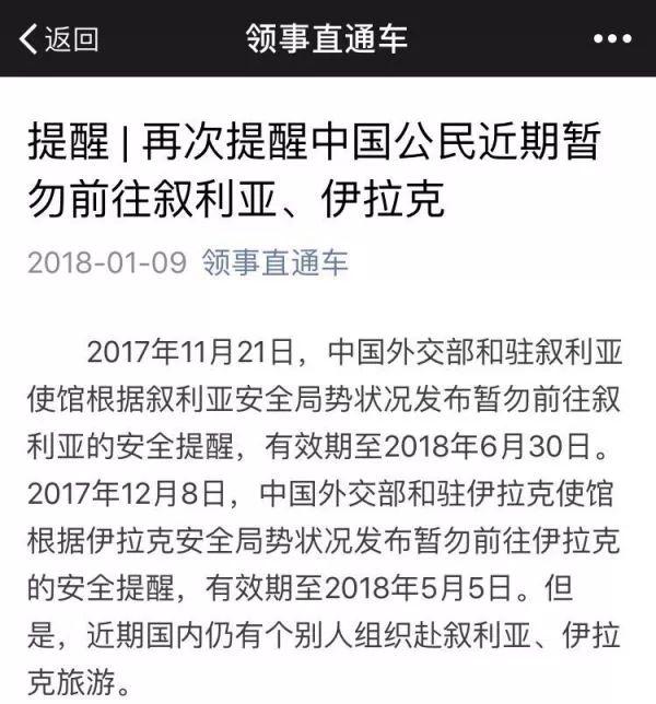 """这两天,因为一群中国人的不听劝,我驻外使馆""""怒""""了——"""