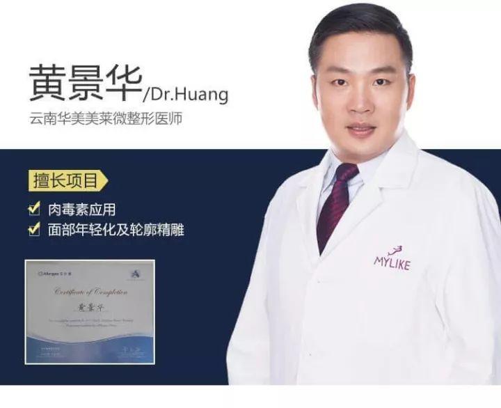 黄景华微整形医师