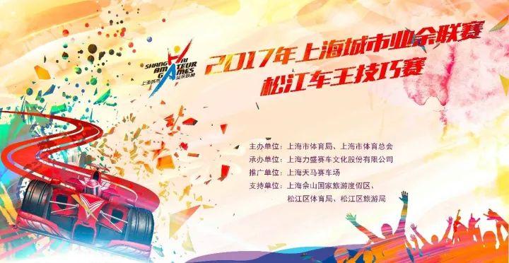 2017年上海城市业余联赛—松江车王技巧赛尘埃落定