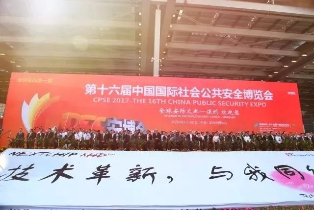 2017深圳安博会开幕