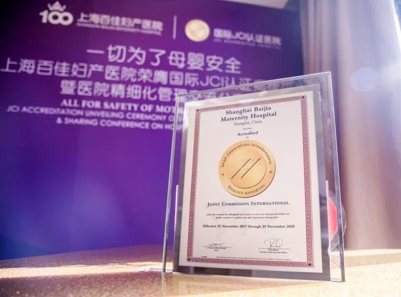 上海百佳是上海首家通过第六版JCI认证的妇产专科医院。