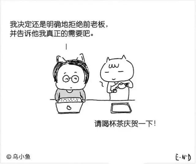 刷爆朋友圈的心理漫画:为什么你会不敢拒绝别人?