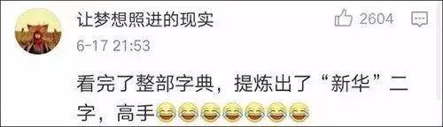 网友评论新华